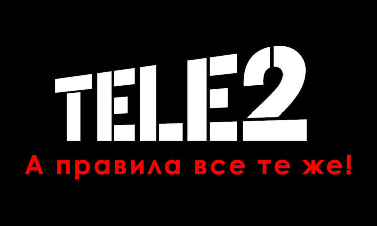 TELE2 – а правила все те же!